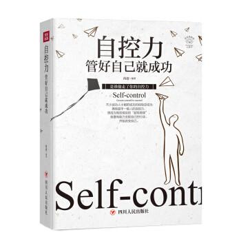 Книга на китайском языке Самоконтроль Шан Бо