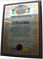 Подарункові дипломи, подяки