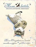 Гуань Чунь Милые котики. Рисуем домашних любимцев (114031)