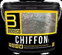 Brodeco Chiffon - декоративное перламутровое покрытие 1 кг.
