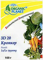 Кропкер (YaraMila Cropcare) - (NPK 11-11-21) 100 г
