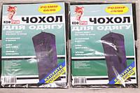 Чехол для хранения верхней одежды Коф Пром 60х90 см шубы куртки пальто костюма