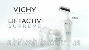 Набор Vichy Liftactiv Supreme Виши ЛифтАктив Супрем Крем против морщин для нормальной и комбинированной кожи