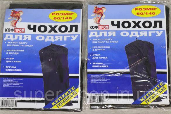 Чехол защитный для переноса и перевоза одежды вещей Коф Пром 60х140 см
