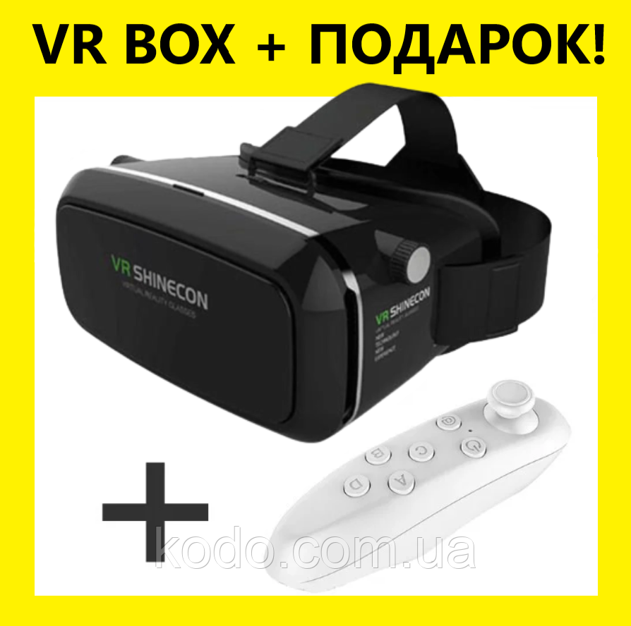 Шлем 3D VR SHINECON BOX + ПОДАРОК! Очки Виртуальной реальности VR SHINECON BOX 2.0 V2 ВР 3Д