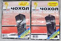 Защитный чехол для одежды Коф Пром 60х160 для переноски костюма платья вещей