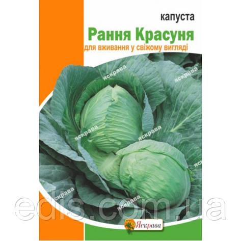 Капуста білоголова Рання Красуня 5 г, насіння Яскрава, фото 2