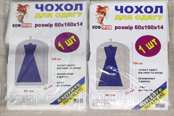Чехол для одежды свадебный белый с расширением Коф Пром 60х160х14 см для свадебного платья