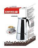 Гейзерная кофеварка 300мл Empire EM-9554, фото 2