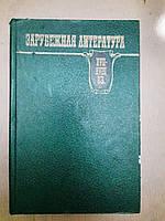 Зарубежная литература. Хрестоматия. XVII-XVIII вв. С.Д. Артамонов