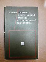 Основы холодильной техники и холодильной технологии. Ф.Е. Мещеряков
