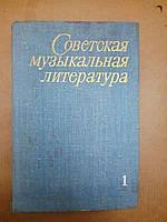 Советская музыкальная литература. Выпуск 1, Издание 4