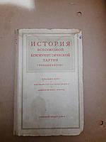История всесоюзной коммунистической партии большевиков. Государственное издательство политической литературы.