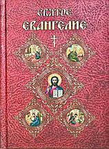 Святе Євангеліє (цивільний, збільшений російський шрифт)
