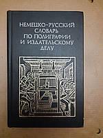 Немецко-русский словарь по полиграфии и издательскому делу. А. Н. Чернышев. 1977 г