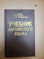 Учебник английского языка. Н. А. Бонк, Г. А. Котий, Н. А. Лукьянова. 1995 г