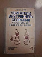 Двигатели внутреннего сгорания строительных и дорожных машин. А. В. Раннев. 1986 г