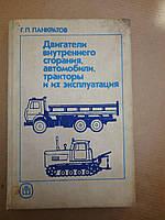 Двигатели внутреннего сгорания, автомобили, тракторы и их эксплуатация. Г. П. Панкратов