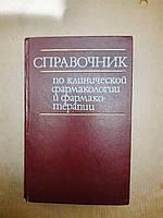 Справочник по клинической фармакологии и фармакотерапии. И. С. Чекман, А. П. Пелещук, О. А. Пятак