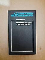 Фармакология с рецептурой. Издание второе. Д. К. Червяков. 1986 г