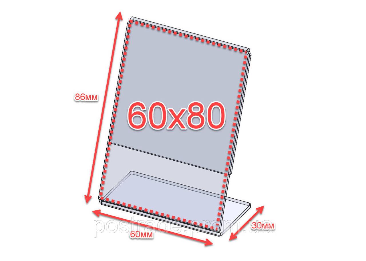 Ценникодержатель L-образный пластиковый, 60*80 мм