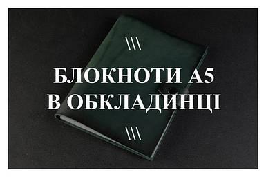 Блокноты в кожаной обложке формата А5