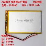 Литий-полимерный аккумулятор 3.5*59*90mm (Li-ion 3.7В 3000мА·ч)