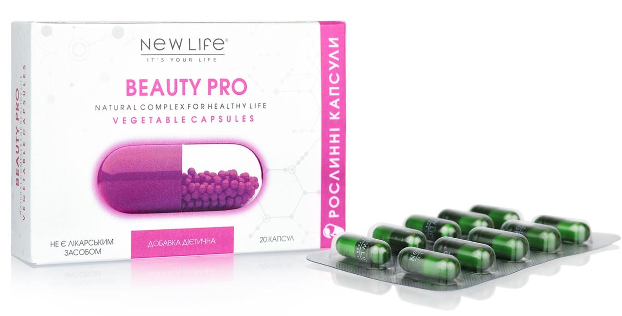 Beauty Pro (Бьюти Про) растительные капсулы - поддержание и восстановление здоровой красоты тела
