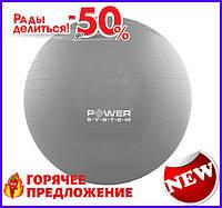 Мяч для фитнеса и гимнастики Power System PS-4011 55cm Grey TOP_24-277263