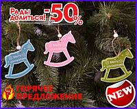 Новогодняя подвеска Лошадка TOP_11-208834