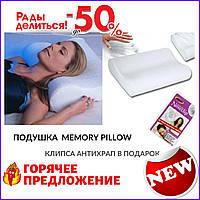Подушка Memory Pillow и в подарок Клипса антихрап Noce Clip TOP_11-259302
