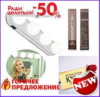 Подсветка на зеркало для макияжа в подарок Набор жидких матовых помад и Карандаш для бровей TOP_11-276413
