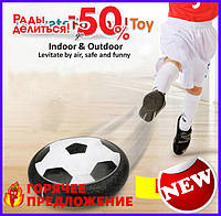 Летающий аеро футбольный воздушный мяч диск для дома с подсветкой ховербол HoverBall TOP_11-252920
