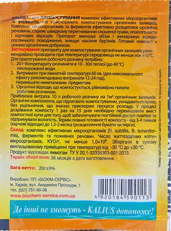 Біодеструктор Каліус біопрепарат для компосту (20 гр), Біохім-Сервіс, фото 2