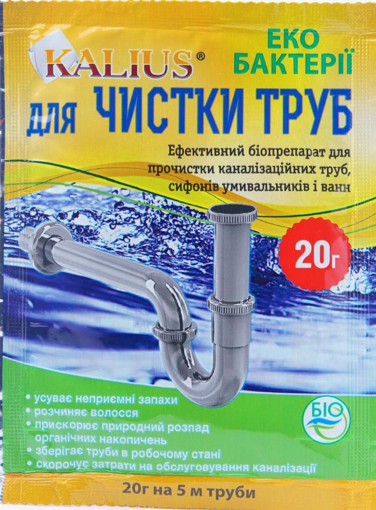 Біодеструктор Каліус біопрепарат для прочистки труб (20 гр), Біохім-Сервіс
