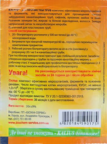 Біодеструктор Каліус біопрепарат для прочистки труб (20 гр), Біохім-Сервіс, фото 2
