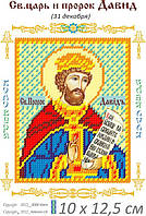 Св. Давид Пророк