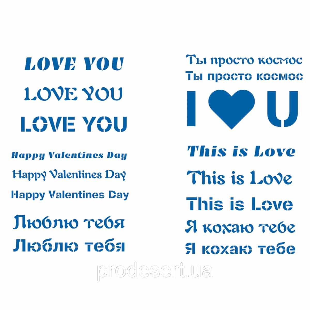 Трафарет Написи День закоханих-5 6-7 см (TR-2)