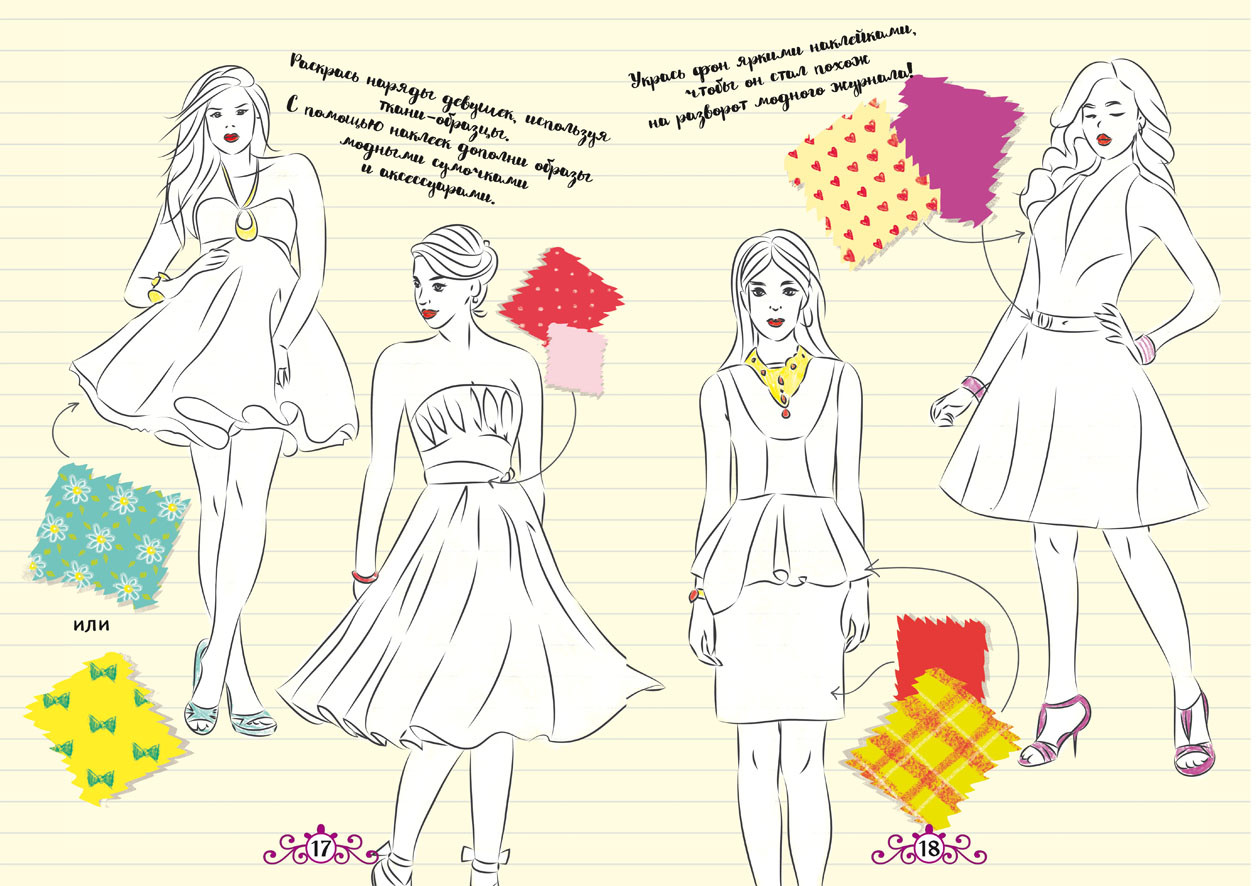 Модная книга для рисования и творчества с наклейками. Я стильная