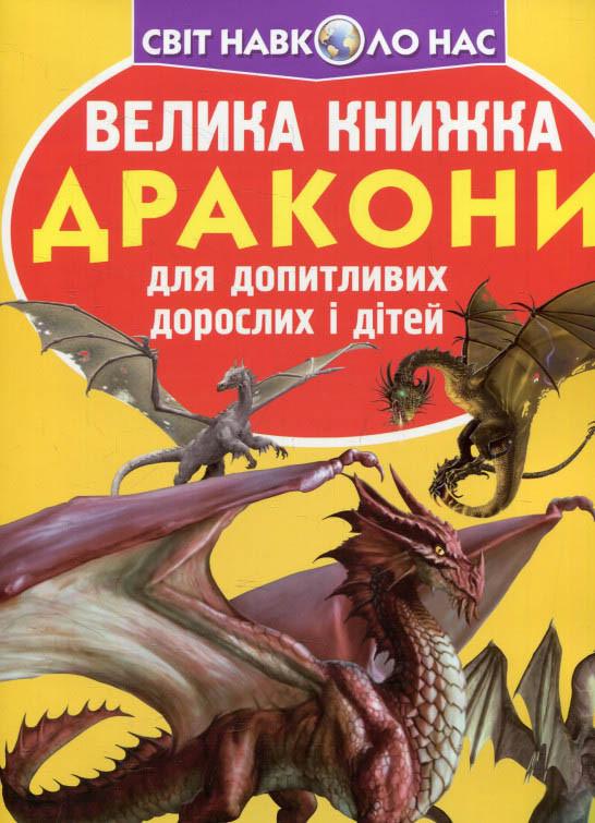 Велика книжка. Дракони