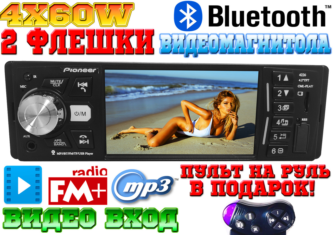Відео автомагнітола Pioneer 4226! 2 флешки,Bluetooth, 4x600W,FM,AUX,КОРЕЯ MP5 + ПУЛЬТ НА КЕРМО