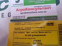 Семена кукурузы РАКЕЛЬ F1 / RAKEL F1 - упаковка 50 000 семян Кукуруза Сахарная, Clause, фото 1
