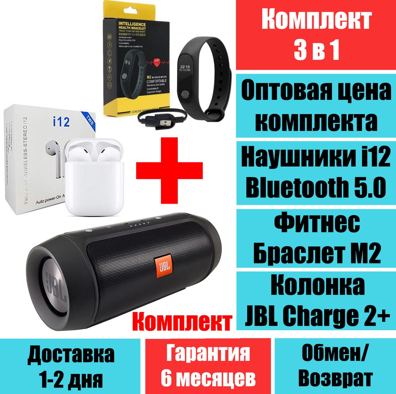 Колонка JBL Charge 2+, Фитнес браслет M2, наушники блютус i12 Mini Bluetooth Комплект QualitiReplica