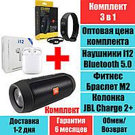 Колонка JBL Charge 2+, Фитнес браслет M2, наушники блютус i12 Mini Bluetooth Комплект QualitiReplica, фото 1
