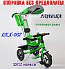 Трехколесный Детский Велосипед с Родительской Ручкой Lex-007 (12/10 AIR wheels) Blue Синий, фото 10