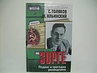 Голяков С., Ильинский М. Зорге. Подвиг и трагедия разведчика.