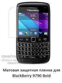 Матовая защитная пленка для BlackBerry 9790 Bold