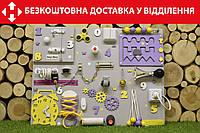 Развивающая доска Бизиборд размер 50*65 бізіборд бизиборды для детей монтессори доска