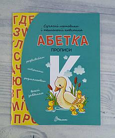 Прописи Абетка 74213++ Талант Україна