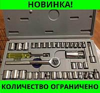 Комплект из 40 инструментов flinke! Распродажа